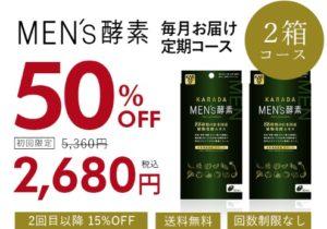 メンズ酵素の販売店