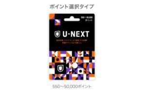 U-NEXTのギフトコード