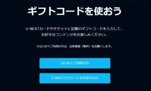 U-NEXTギフトコードの入力方法